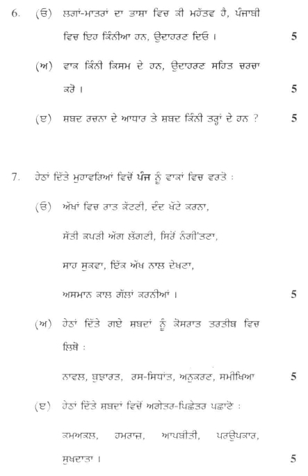 DU SOL B.A. Programme Question Paper - Punjabi Langauge (B) - Paper IX