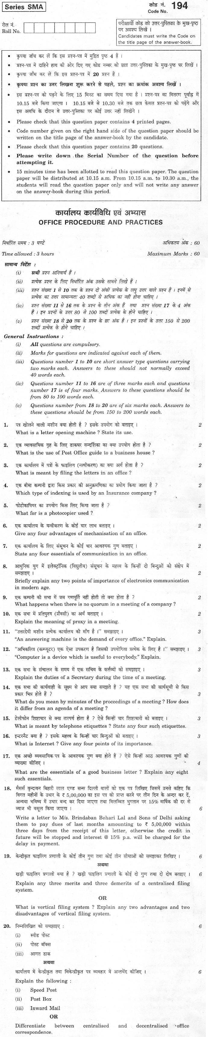 CBSE Class XII Previous Year Question Paper 2012 Office Procedure and Practices