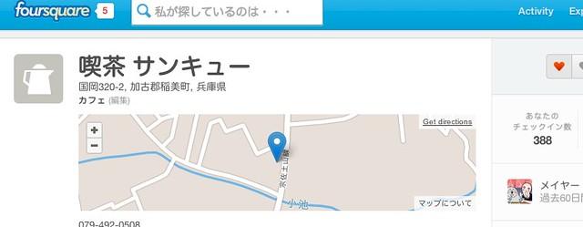 喫茶 サンキュー - 加古郡稲美町, 兵庫県
