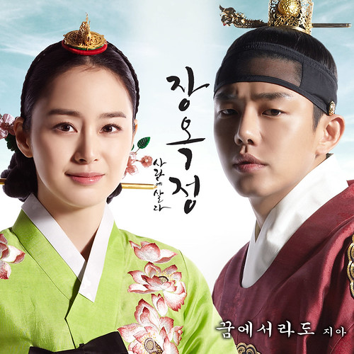 VA   Jang Ok Jung, Live For Love OST (2013) (MP3) [Album]