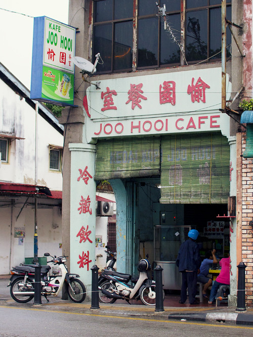 Joo Hooi Cafe