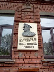Photo of White plaque number 12562