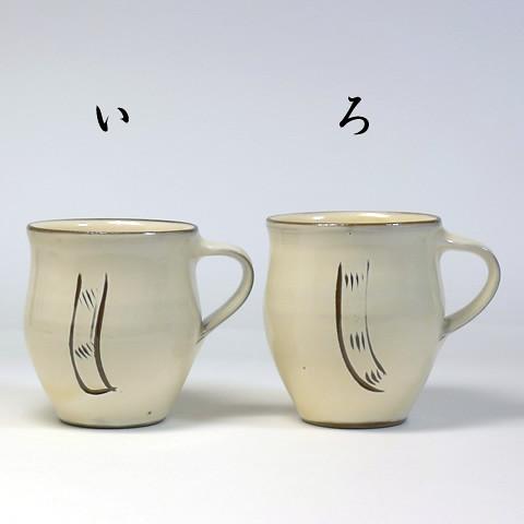 小鹿田焼 坂本浩二窯「マグカップ/乳白・タレ櫛描き」