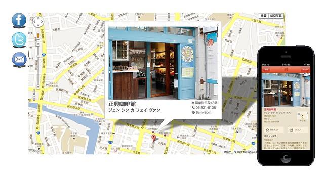台南・台湾 iPhone App