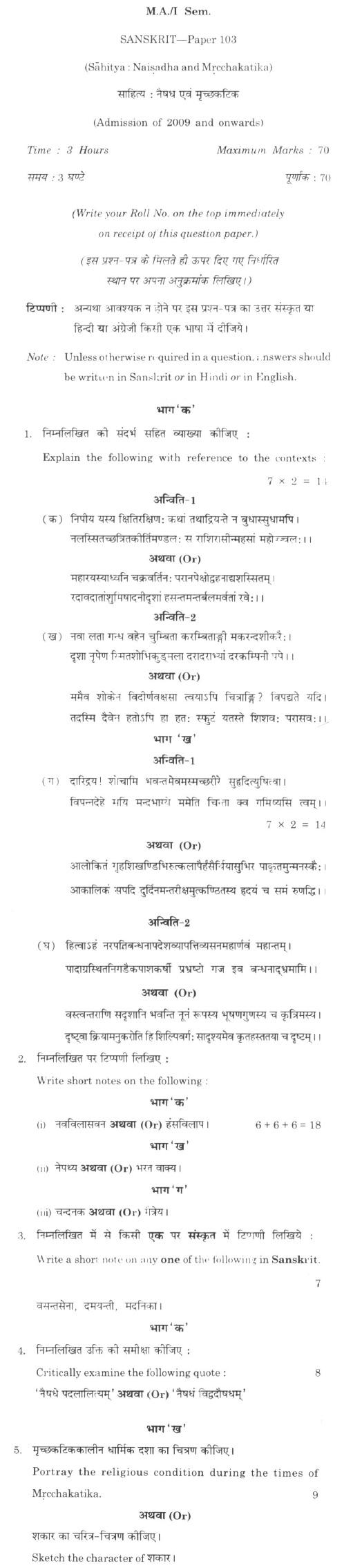 DU SOL M.A. Sanskrit Question Paper - ISemesterSahitya Naisadha And Mrcchakatika - Paper 103