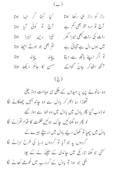 DU SOL B.Com. Programme Question Paper - Urdu A - Paper V