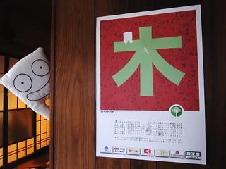 ふくろちゃん Fukuro Chan - Poster