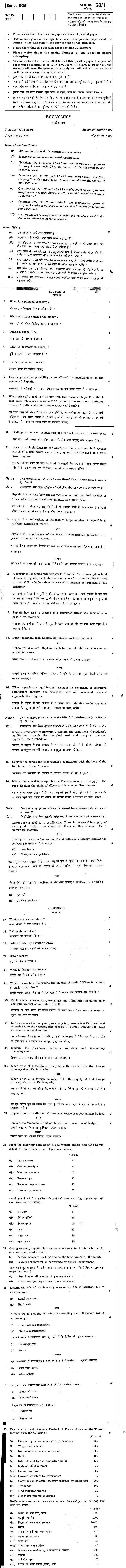 CBSE Class XII Previous Year Question Papers 2011 Economics