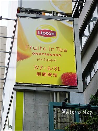 表參道立頓水果茶_007