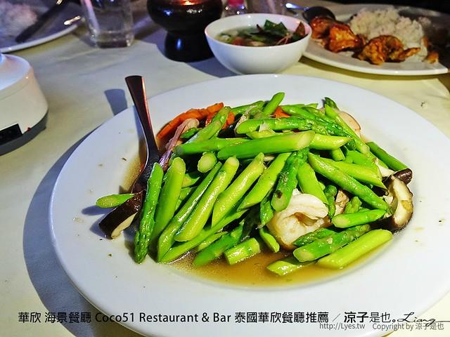 華欣 海景餐廳 Coco51 Restaurant & Bar 泰國華欣餐廳推薦 20