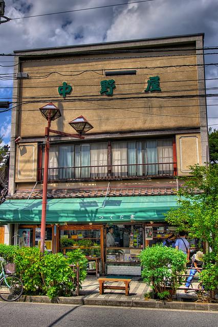 Photo:中野屋 By jun560