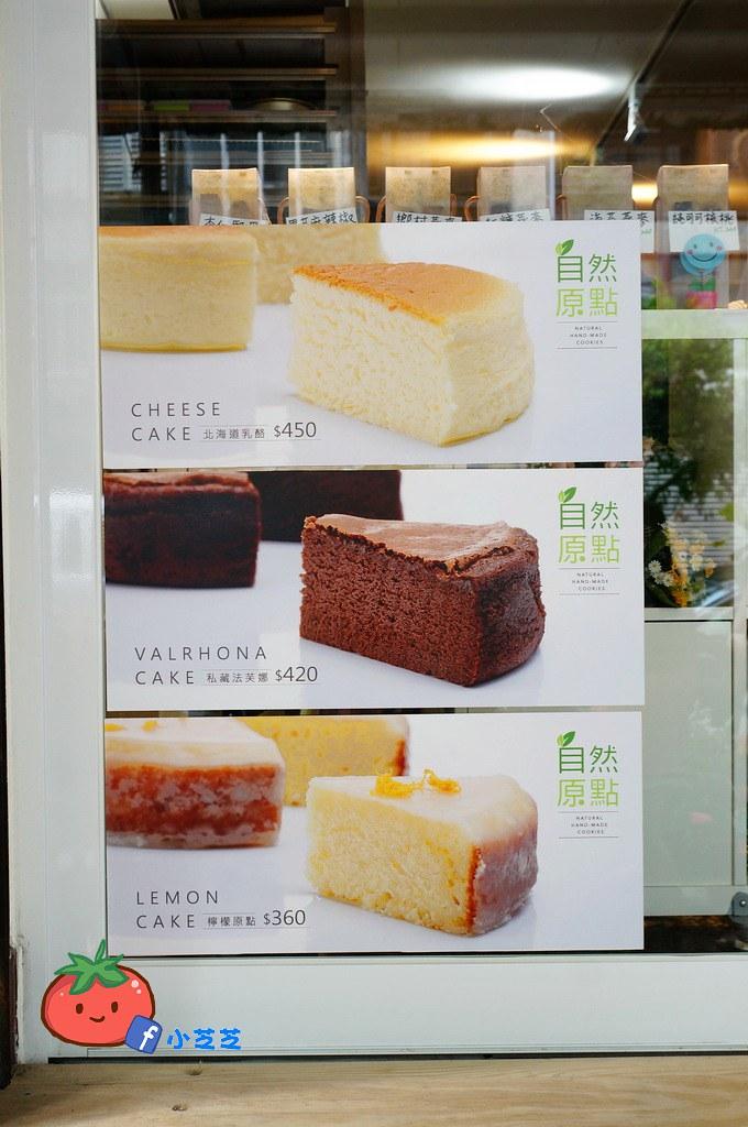 台北檸檬蛋糕推薦 宅配 自然原點