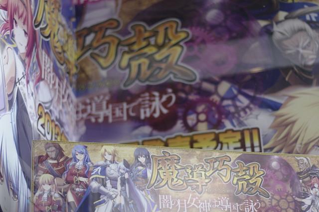アキバ☆ソフマップ 2号店 ショーウィンドウ 魔導巧殻 闇の月女神は導国で詠う