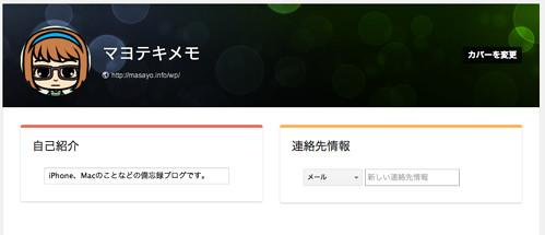 Google +ページ-2