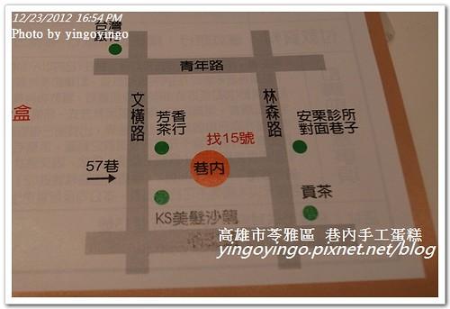 高雄市苓雅區_巷內手工蛋糕20121223_R0011249