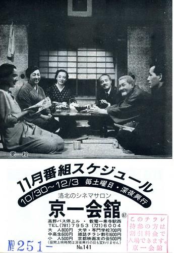 京都一乗寺・京一会館チラシ