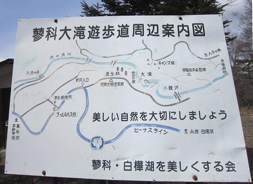 蓼科大滝遊歩道周辺案内図 2013年4月10日 by Poran111