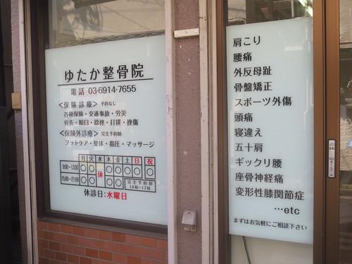 ゆたか整骨院(桜台)