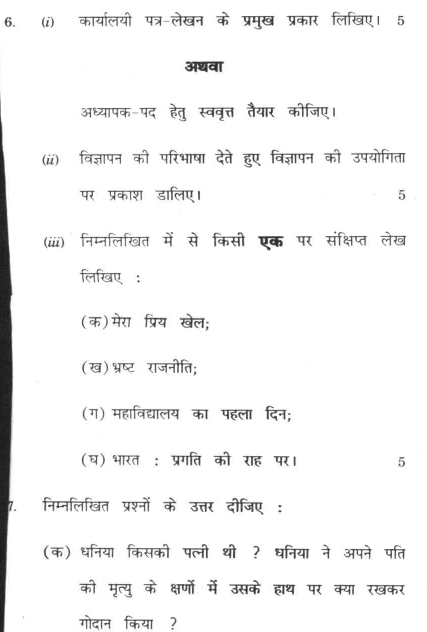 DU SOL B.Com. Programme Question Paper - Hindi A - Paper V