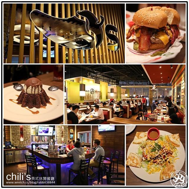 Chili's美式休閒餐廳