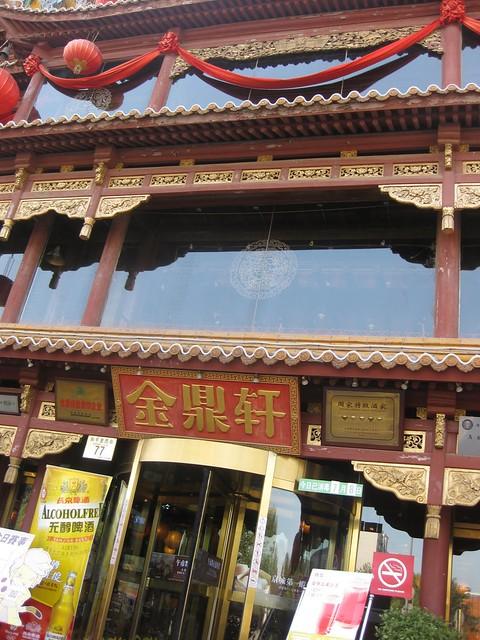beijing lama temple IMG_3193
