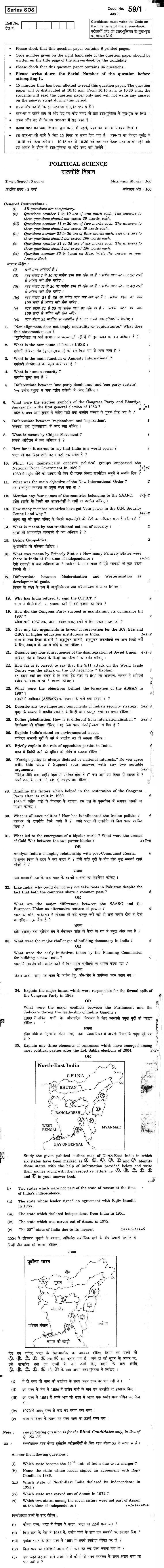 CBSE Class XII Previous Year Question Papers 2011 Political Science