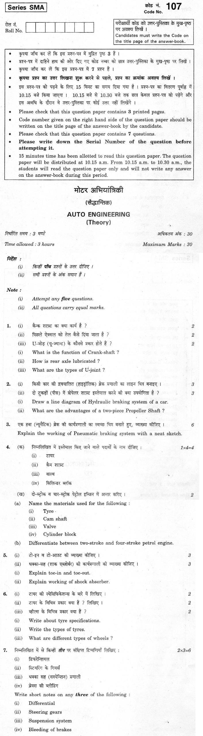 CBSE Class XII Previous Year Question Paper 2012 Auto Engineering