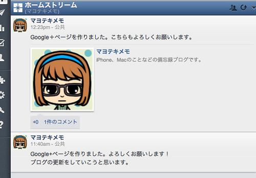 Google +ページ-13