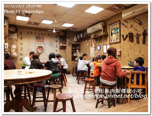 彰化北斗_老街魯肉飯傳統小吃20130331_R0073337
