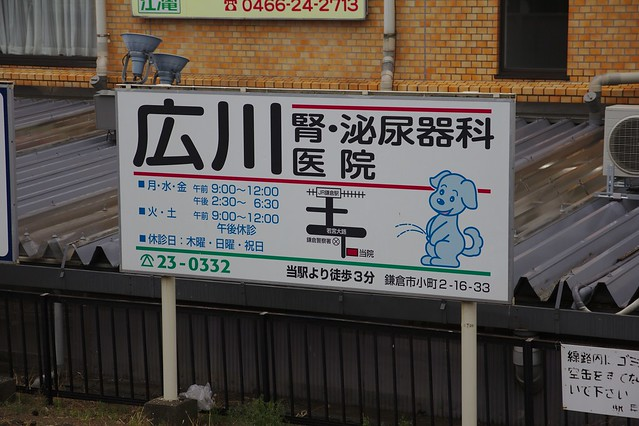 0375 - Kamakura