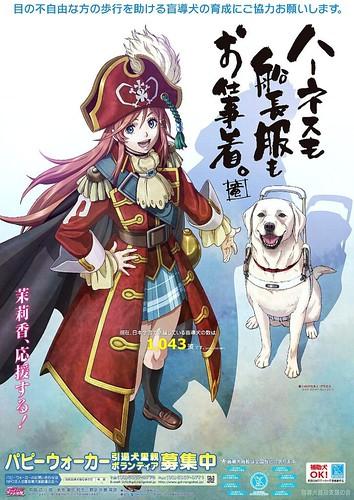 130429(3) – 劇場版《モーレツ宇宙海賊》主角「加藤茉莉香」榮登『2013春/日本導盲犬公益海報』封面美女! 1