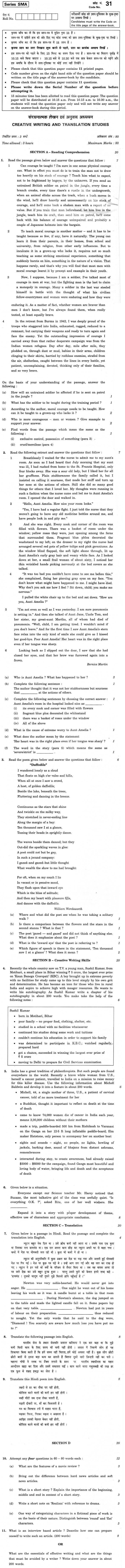 CBSE Class XII Previous Year Question Paper 2012 Creative Writing and Translation Studies