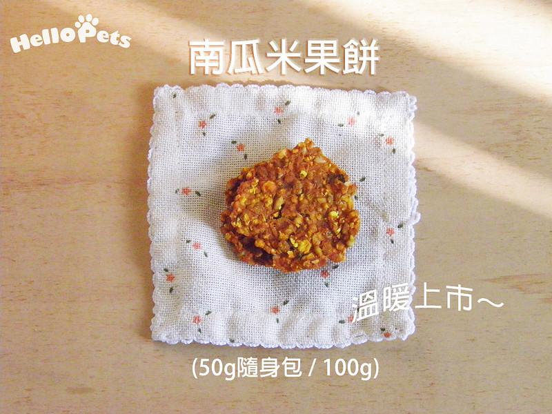 HelloPets手作天然寵物零食 2013.5商品優惠