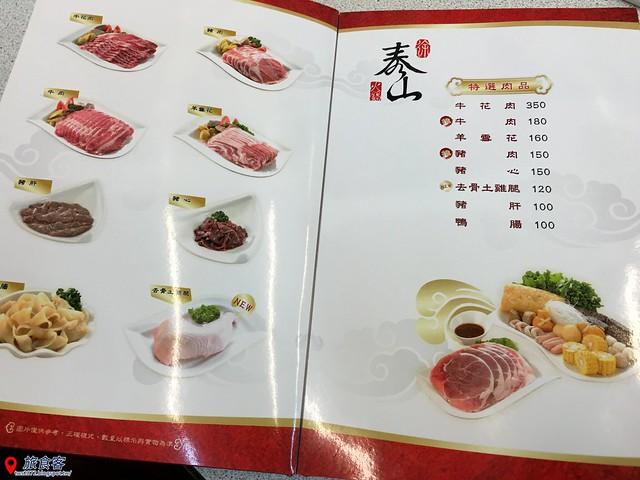 泰山汕頭火鍋_008