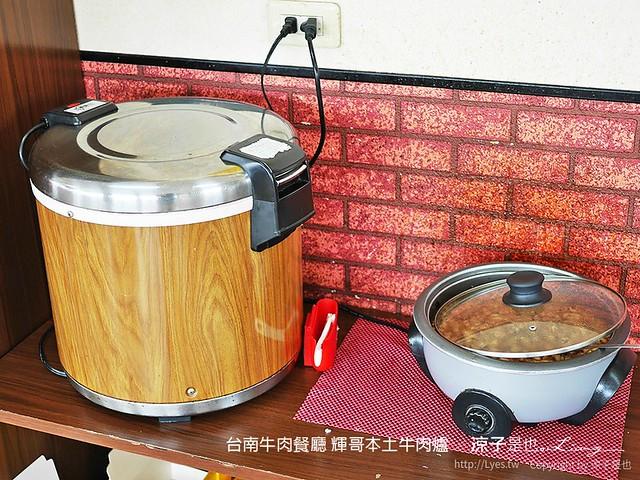 台南牛肉餐廳 輝哥本土牛肉爐 14