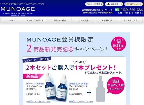 ご優待キャンペーン   muNoage