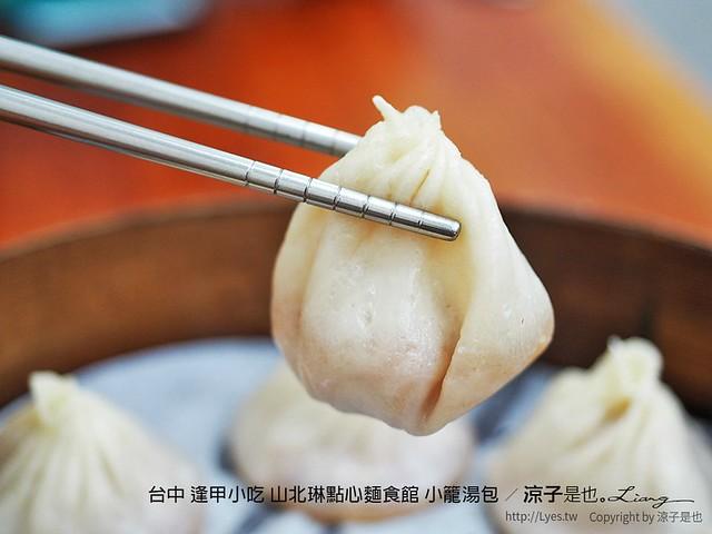 台中 逢甲小吃 山北琳點心麵食館 小籠湯包 7