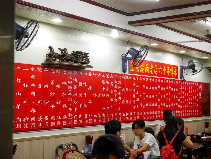 2016.10新竹阿桂羊牛雜
