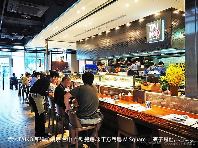 赤沐TAIKO 和洋炉端燒 台中 中科餐廳 米平方商場 M Square 22