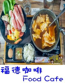 福德咖啡Food Cafe-1