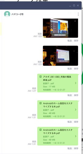 スクリーンショット 2016-09-06 01.44.32