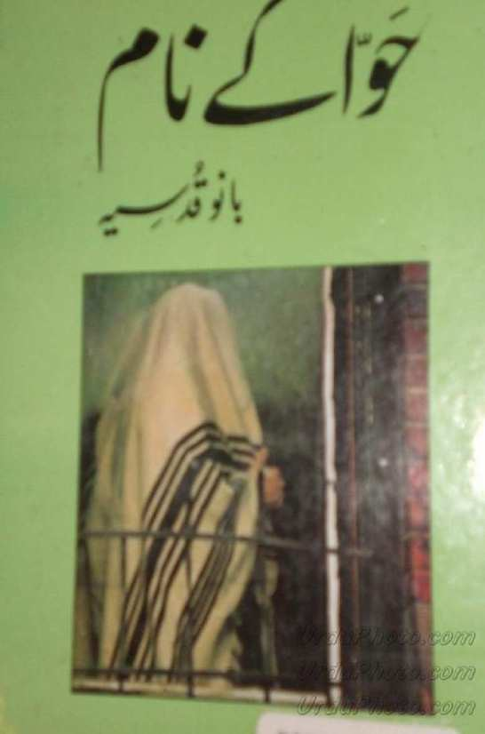 Hawa Kay Naam is writen by Bano Kudsia; Hawa Kay Naam is Social Romantic story, famouse Urdu Novel Online Reading at Urdu Novel Collection. Bano Kudsia is an established writer and writing regularly. The novel Hawa Kay Naam Complete Novel By Bano Kudsia also