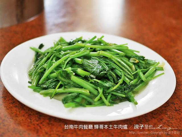 台南牛肉餐廳 輝哥本土牛肉爐 12