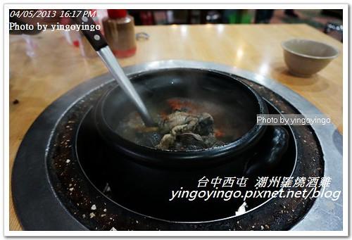 台中西屯_潮州羅燒酒雞20130405_DSC00558