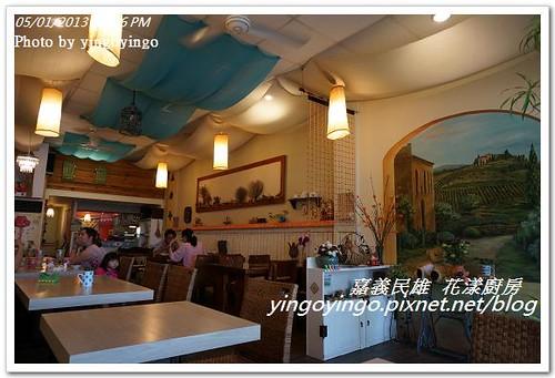 嘉義民雄_花漾廚房20130501_DSC03340