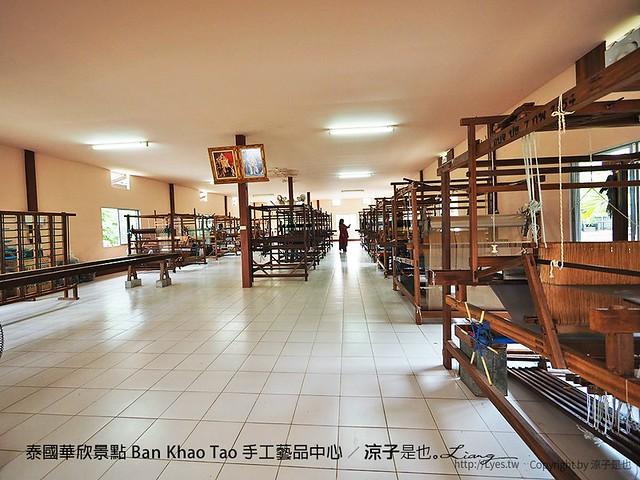 泰國華欣景點 Ban Khao Tao 手工藝品中心 6