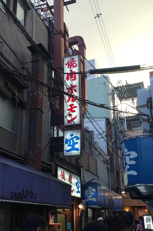空 鶴橋本店