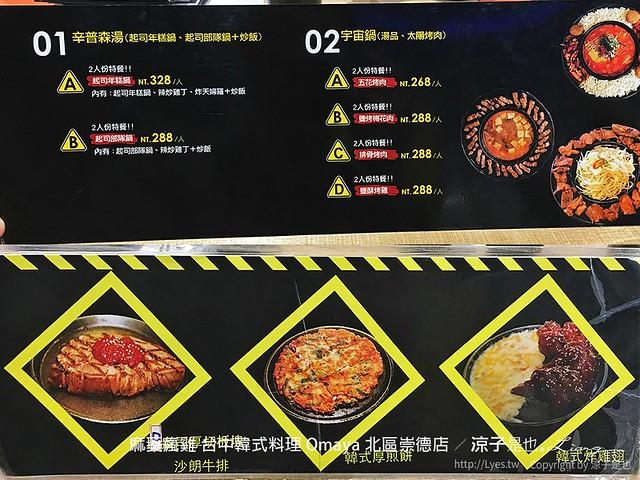 麻藥瘋雞 台中韓式料理 Omaya 北區崇德店 78
