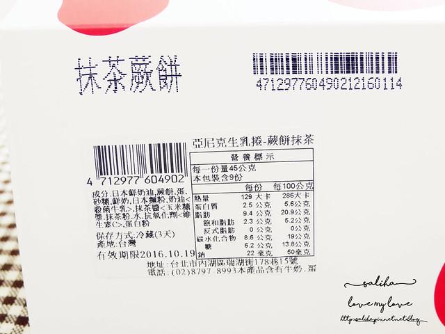 團購美食亞尼克生乳捲 (3)