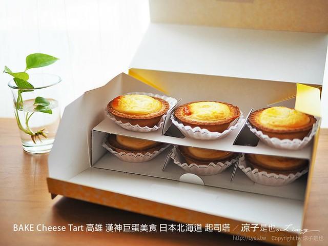 BAKE Cheese Tart 高雄 漢神巨蛋美食 日本北海道 起司塔 72